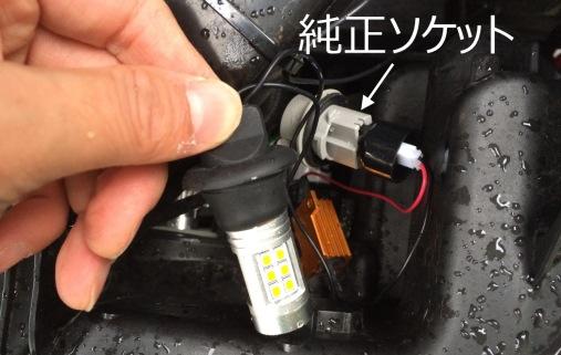 フロントの交換手順ですが、 純正ウィンカーソケットを抜いて、LEDバルブの端子を差し込むだけです。